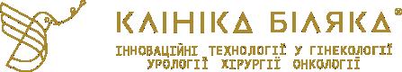 Клініка Біляка