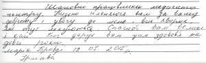Відгук від пацієнтки про С.Т. Біляка